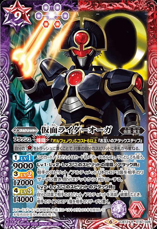 Kamen Rider Orga