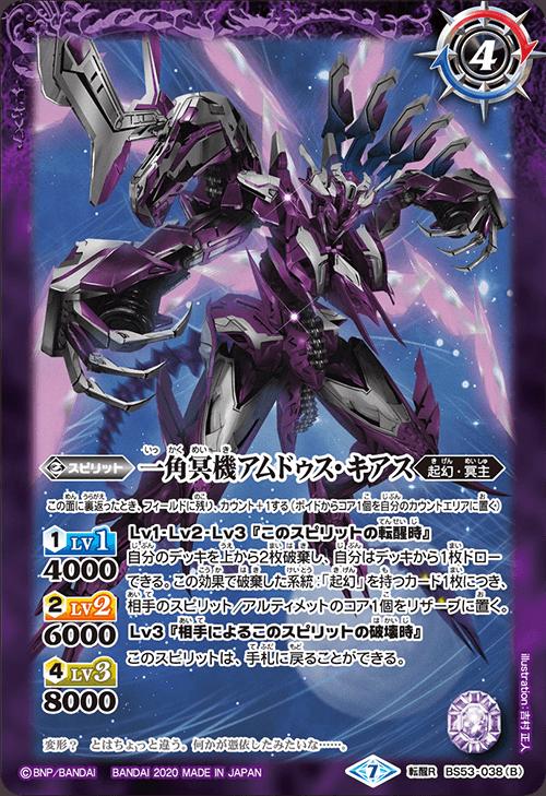 The UnicornHellMachine Amdus-Cias