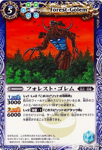 Forest-Golem