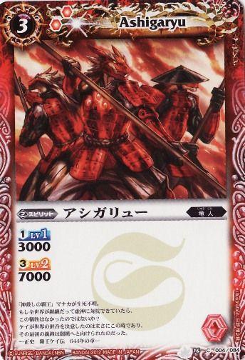 Ashigaryu