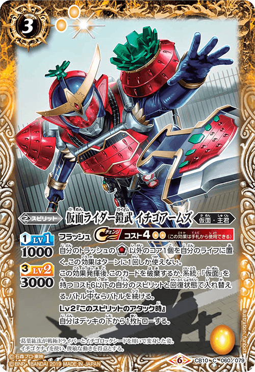 Kamen Rider Gaim Strawberry Arms