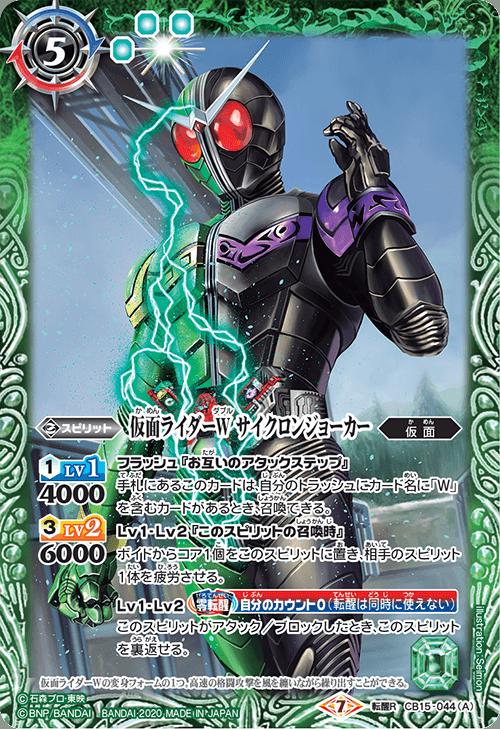 Kamen Rider W CycloneJoker (Rebirth)