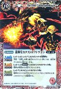 The deity catastrophe dragon