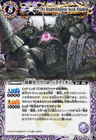 The KnightsEmperor Avalo-Paladion