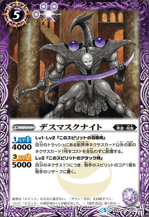 Deathmask Knight