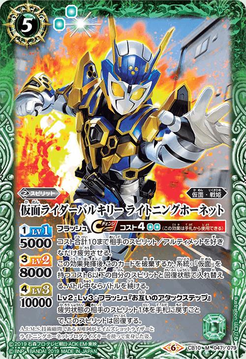 Kamen Rider Valkyrie Lightning Hornet