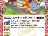 Heatedge Wolf