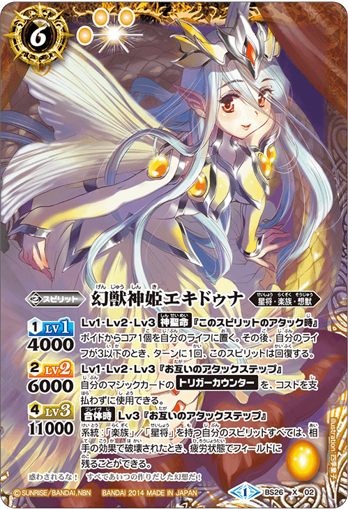 The PhantomPrincessDeity Echidna
