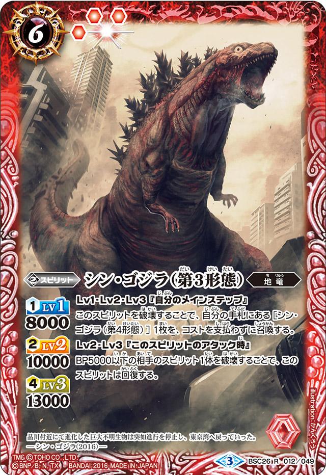 Shin-Godzilla (Third Form)