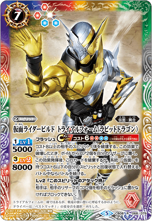 Kamen Rider Build Trial Form (RabbitDragon)