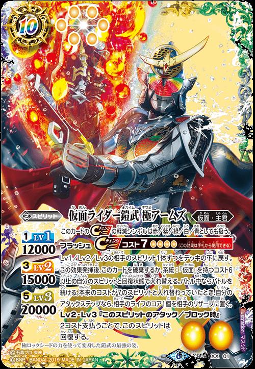 Kamen Rider Gaim Kiwami Arms