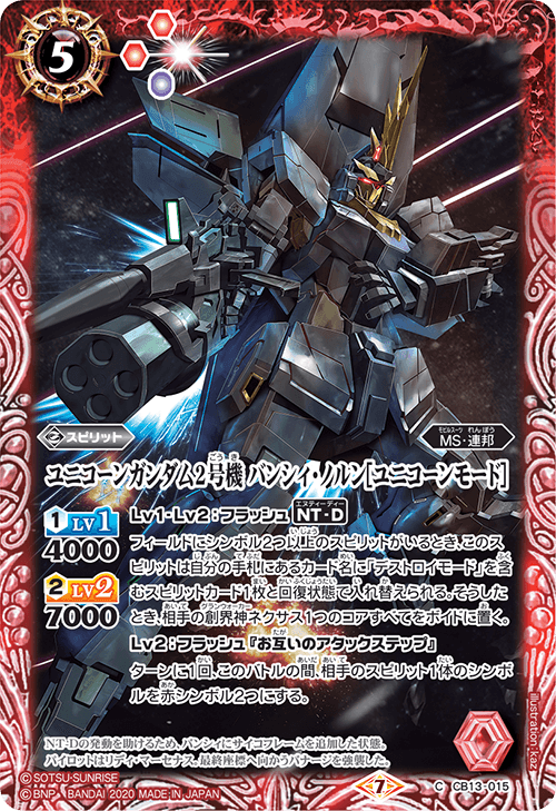 Unicorn Gundam 02 Banshee Norn (Unicorn Mode)