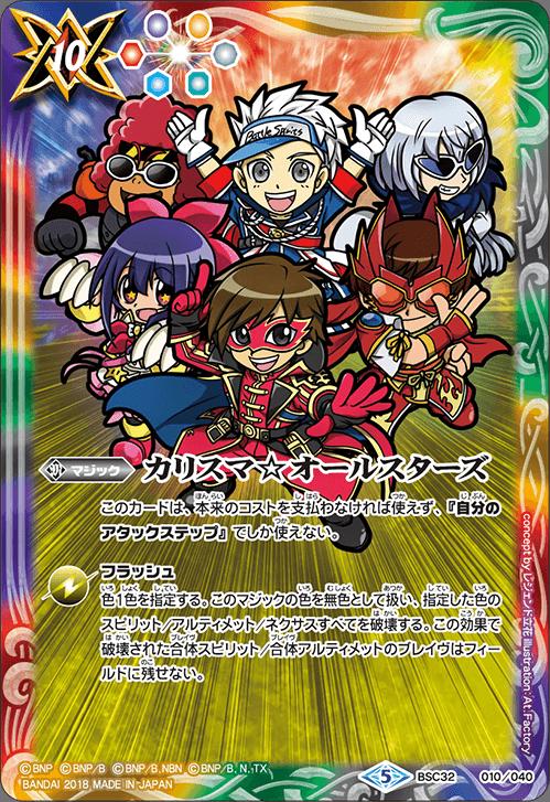 Charisma☆All-Stars