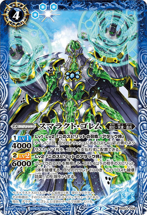 Smaragd-Golem