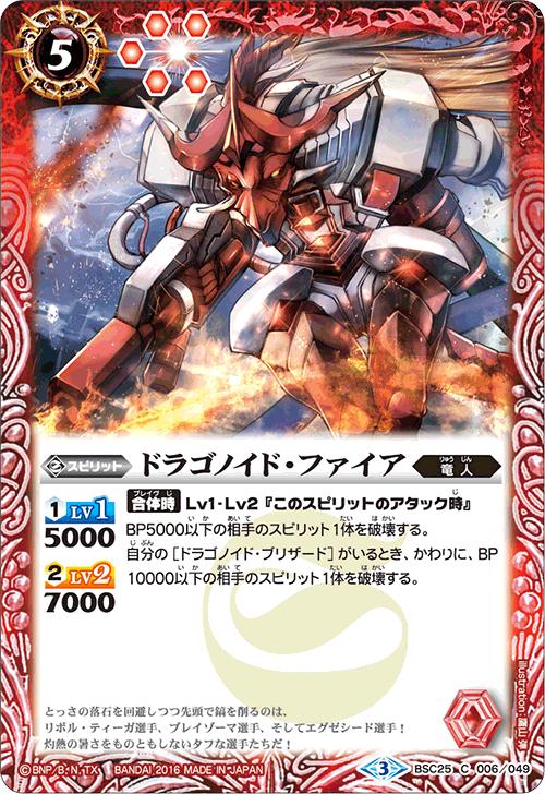 Dragonoid-Fire