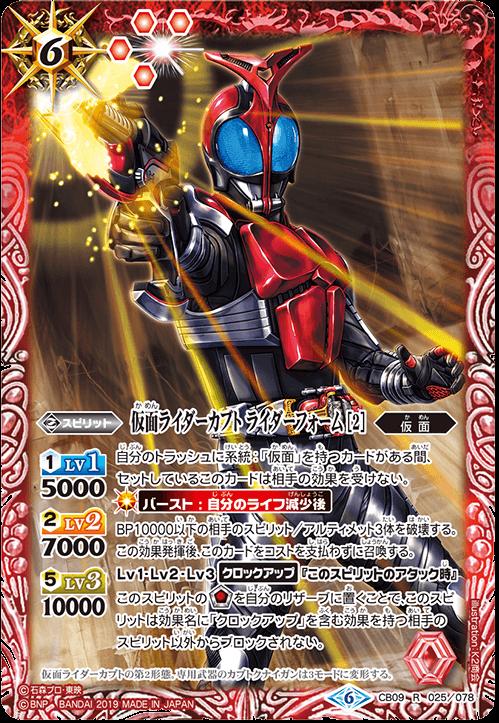 Kamen Rider Kabuto Rider Form (2)