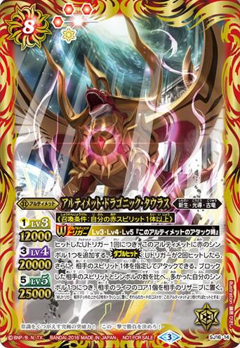 Ultimate-Dragonic-Taurus