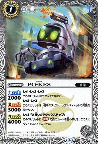 PO-KE8