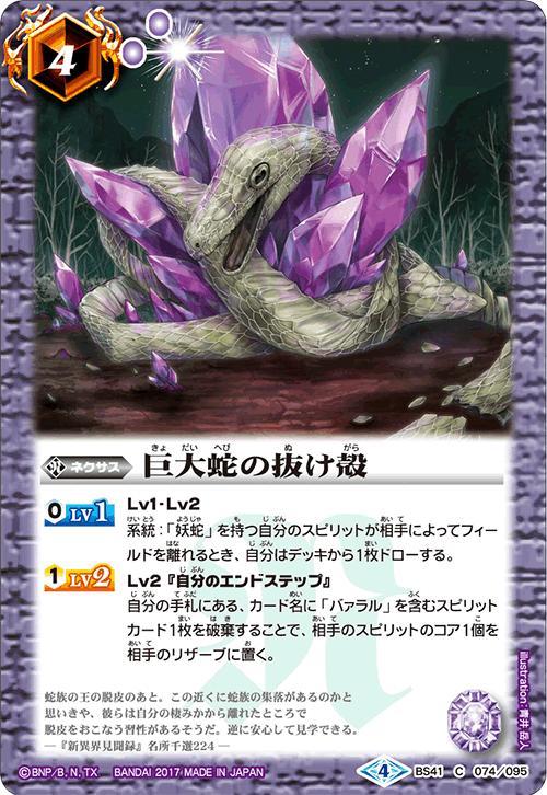 The Giant Snake's Cast-Off Skin