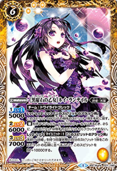 [Obsidian Maiden]Ney-Rantail