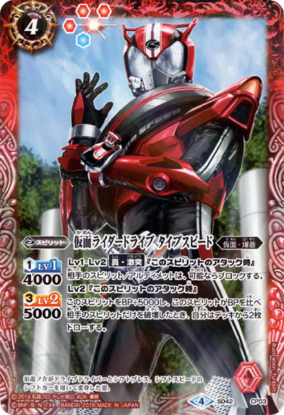 Kamen Rider Drive Type Speed