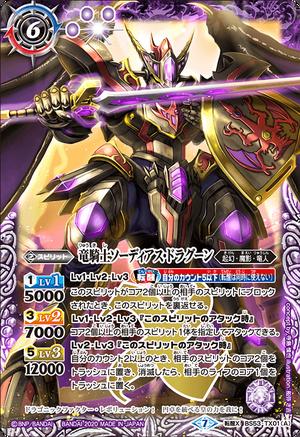 Swordius-Dragoon.png