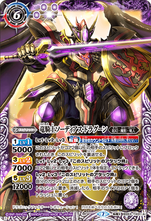 The DragonKnight Swordius-Dragoon