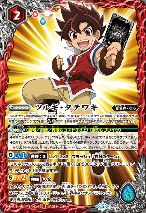 Tsurugi Tatewaki (card)