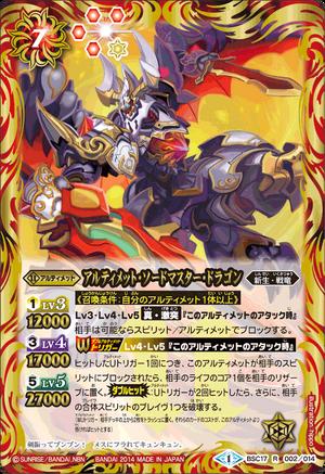 Ultimate-Swordmaster-Dragon.png