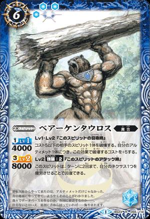 Bearcentaurus
