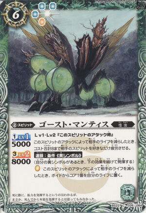 Ghost-mantis1.jpg