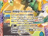 The WorldWhelp Grand-Lolo-Dragon