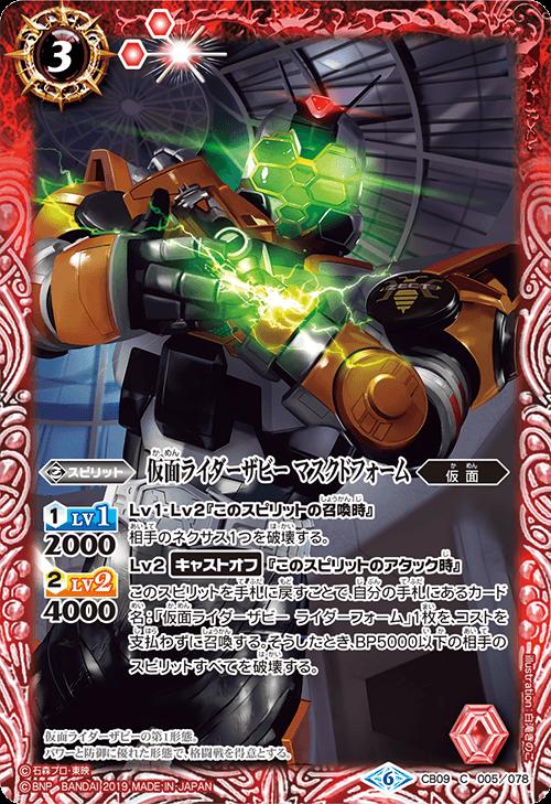 Kamen Rider TheBee Masked Form