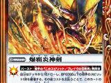 Explosion Sword