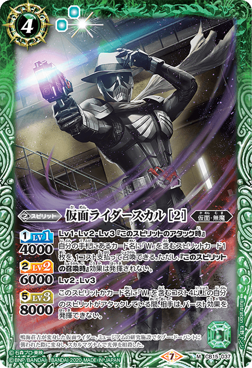 Kamen Rider Skull (2)