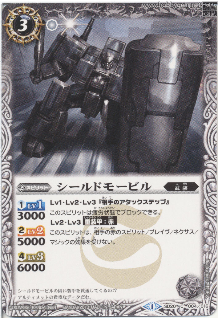 Shieldmobile