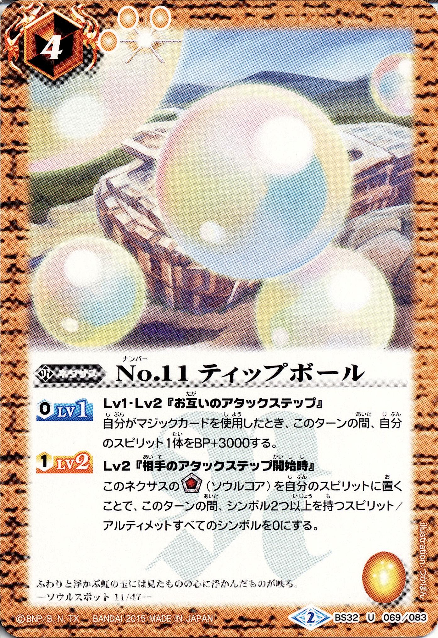 No. 11 Tip Ball