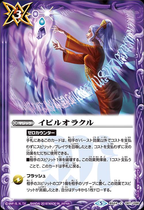Evil Oracle