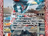 New Generation Ultraman Victory
