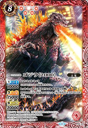 Godzilla2000.png