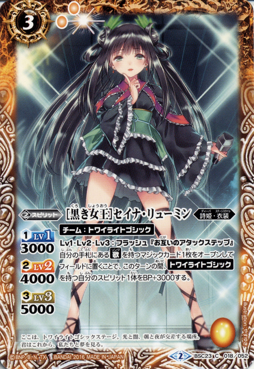 [Black Queen]Seina-Ryumin