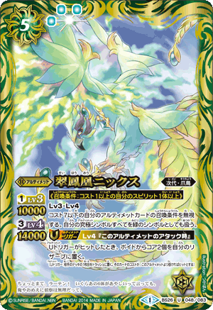 The EmeraldPhoenix Nix