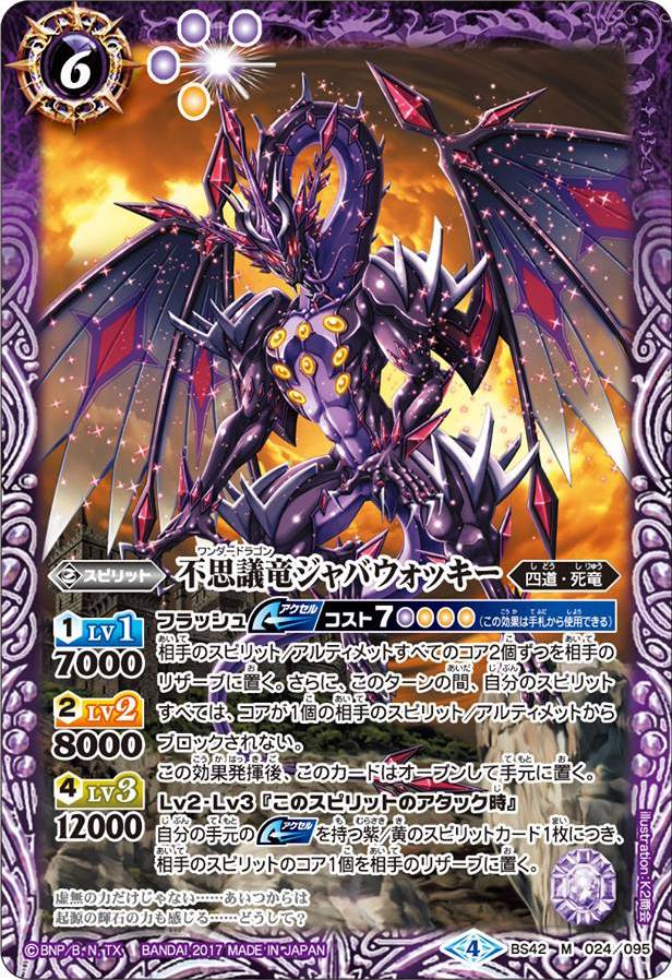 The Wonderdragon Jabberwocky