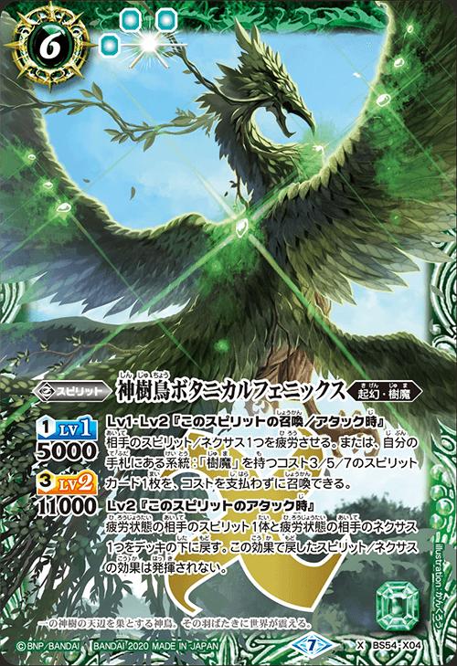 The DivineTreeBird BotanicalPhoenix