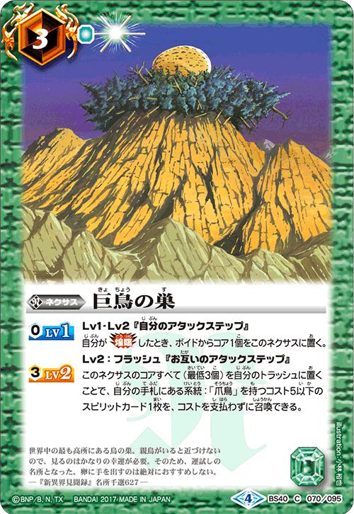 The GiantBird's Nest