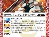 Ryuuman-GrandBuster
