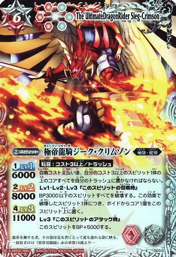 The UltimateDragonRider Sieg-Crimson (Red/White)