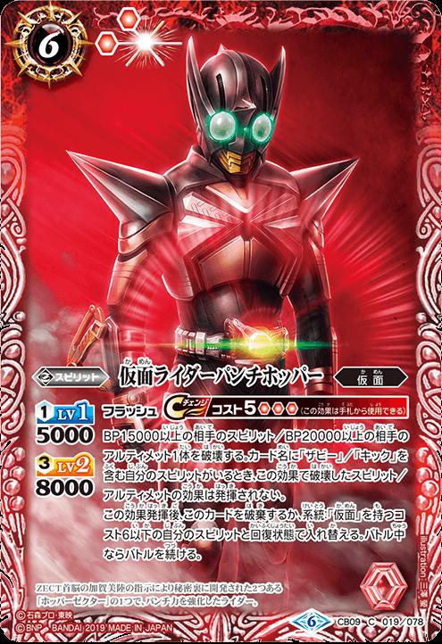 Kamen Rider Punchhopper