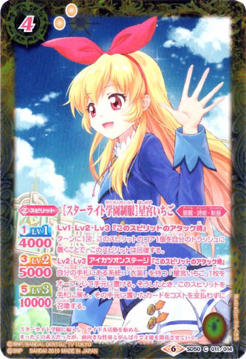 StarlightAcademyUniform Hoshimiya Ichigo