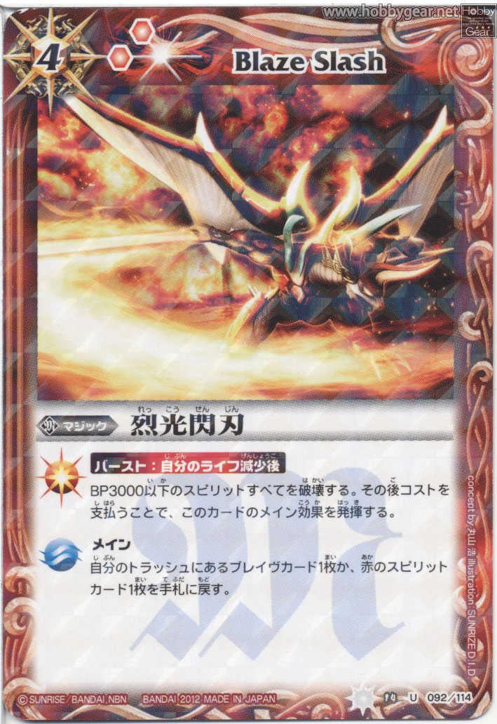 Blaze Slash